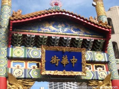 chukagai gate Yokohama Chinatown (Chukagai)