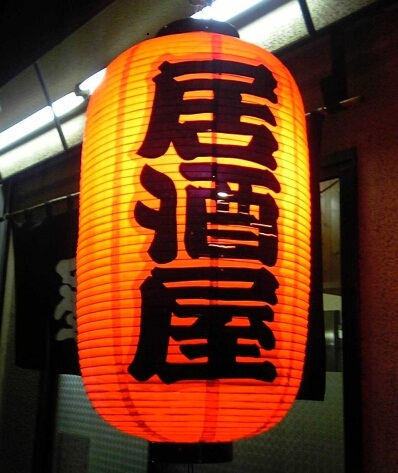 izakaya lantern izakaya Japanese style pub