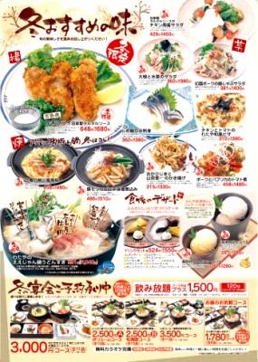 izakaya menu izakaya Japanese style pub