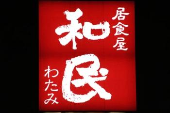 izakaya watami izakaya Japanese style pub
