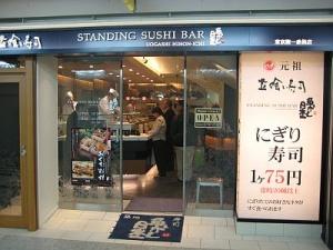 japanese eating customs 2 Japanese Eating Customs