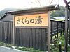 japanese hot springs thumb Where to Stay