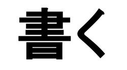 japanese written language Japanese Learning Guide