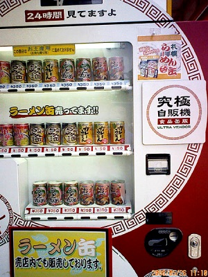 japanese ramen vending machine