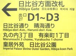 shinjuku station sign 1 shinjuku